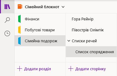 Інтерфейс переходів у OneNote для Windows 10