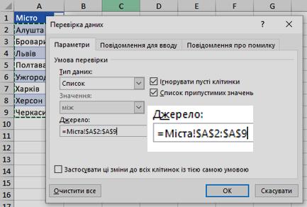 Параметри списку перевірки даних