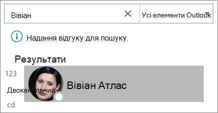Пошук контактів за допомогою функції пошуку в програмі Outlook