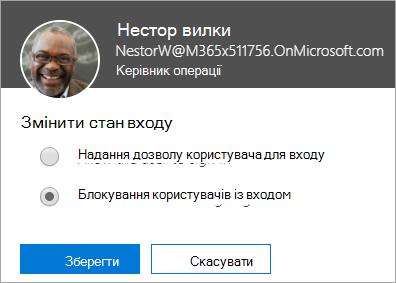 Знімок екрана: діалогове вікно стану входу в Office365
