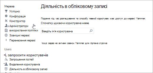 """Знімок екрана: розділ """"Дії з обліковим записом"""", у якому показано, що в користувача немає активних сеансів Yammer"""