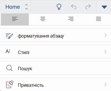 Конфіденційність меню на платформі iOS