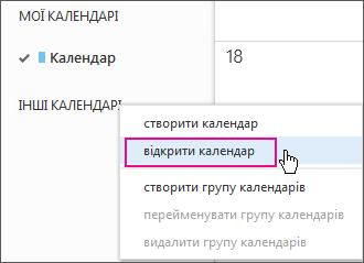 """команда меню """"відкрити календар"""" в outlook web app"""