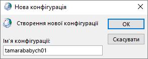 Налаштування нового профілю електронної пошти Outlook для користувача tamarababych