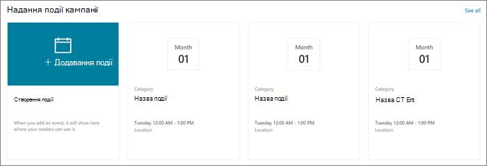 """Зразок веб-частини """"події"""" для сучасних сайтів у службі SharePoint Online"""