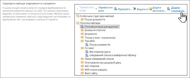 """Розділ """"Структурна навігація"""" в параметрах навігації з виділеним пунктом """"Додати посилання"""""""