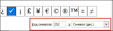 У поля сповіщає про це символ ASCII