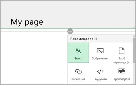 Додавання веб-частин
