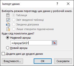 """У діалоговому вікні """"Імпорт даних"""" виберіть, куди слід помістити дані– на наявний аркуш (за замовчуванням) чи на новий."""