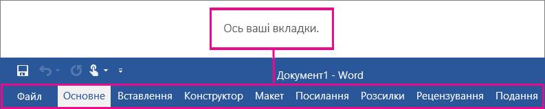 Зображення вкладок на стрічці Word.