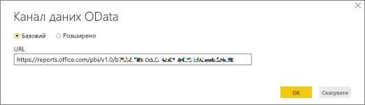 URL-адреса каналу OData для PowerBI Desktop
