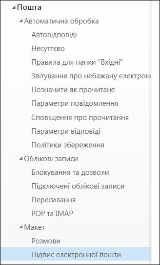 Підпис електронної пошти у веб-програмі Outlook