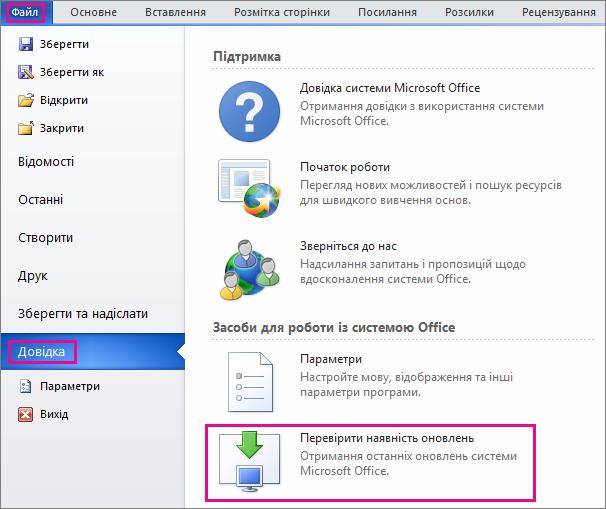 Перевірка наявності оновлень Office у програмі Word2010 вручну