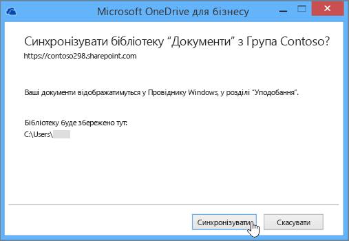 """Натисніть кнопку """"Синхронізувати зараз"""", щоб почати синхронізацію файлів сайту групи з настільним комп'ютером."""
