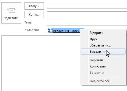"""Команда """"Видалити"""" в контекстному меню"""