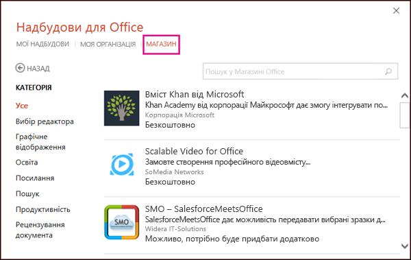 """Діалогове вікно """"Надбудови Office"""" із виділеною кнопкою """"Магазин"""""""