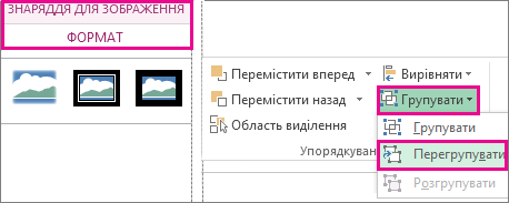 кнопка ''перегрупувати'' на вкладці ''формат'' у розділі ''знаряддя для зображення''