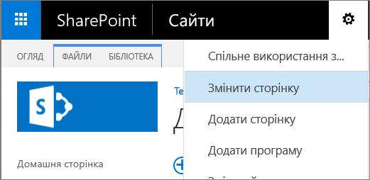 "Розкривне меню ""Настройки"" в SharePoint2016"