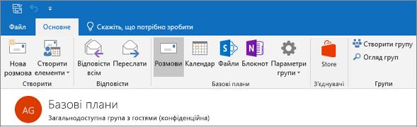 Ось що заголовку групи виглядає в програмі Outlook 2016