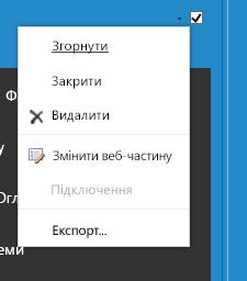 """Меню """"Веб-частина"""", у якому можна вибрати пункт """"Змінити веб-частину"""""""