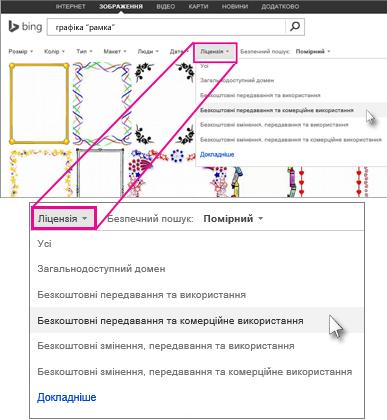 Пошук графічного зображення рамки із застосуванням фільтра ліцензій