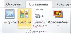 Додавання графіки в системі Office 2010 і 2007 програм