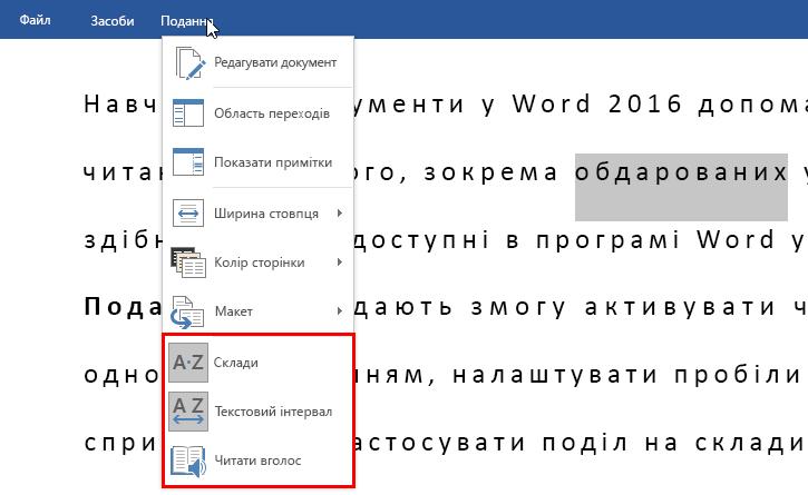 Навчальні інструменти Word