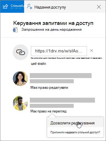 """Знімок екрана: розділ """"Спільний доступ"""" в області відомостей спільного файлу."""