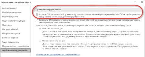 Параметри захисту конфіденційної інформації діалогового вікна показано, куди, щоб увімкнути або вимкнути хмарних служб для системи Office.