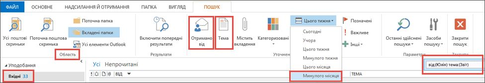 Папки у файлі «Архів.pst» і у файлі «Особисті папки.pst»
