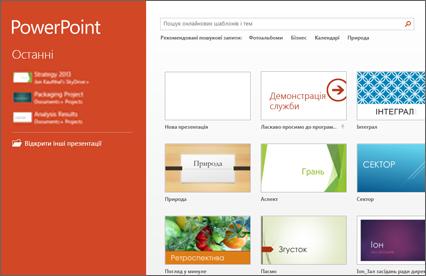 початковий екран програми powerpoint 2013