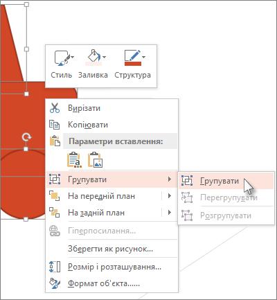 виділення та групування об'єктів на слайді