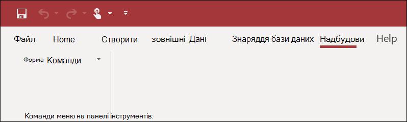 Знімок екрана стрічки надбудови у програмі Access