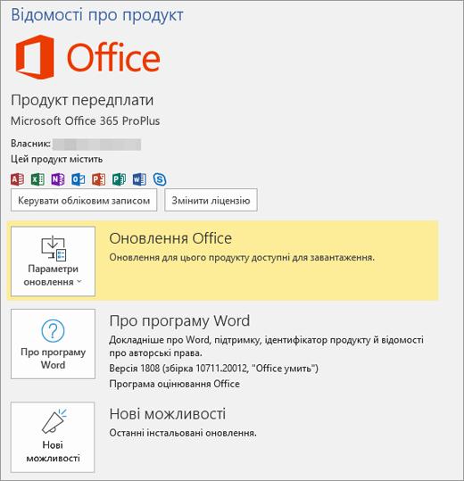 Показ подання Backstage служби Office 365