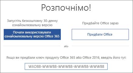 """Екран """"Розпочнімо!"""", який відкривається, якщо на пристрої інстальовано ознайомлювальну версію Office365"""