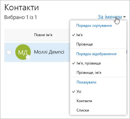 """Знімок екрана: розкривне меню фільтра на сторінці """"Контакти"""""""