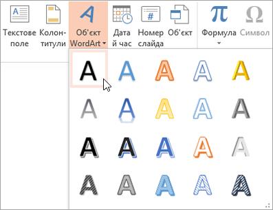 """Вибір стилю WordArt, на вкладці """"Вставлення"""""""
