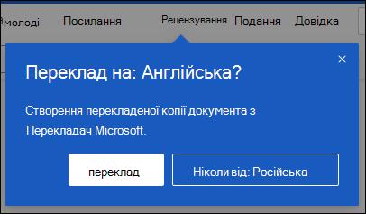 З'явиться вебпрограма Word пропонування створити перекладену копію документа.