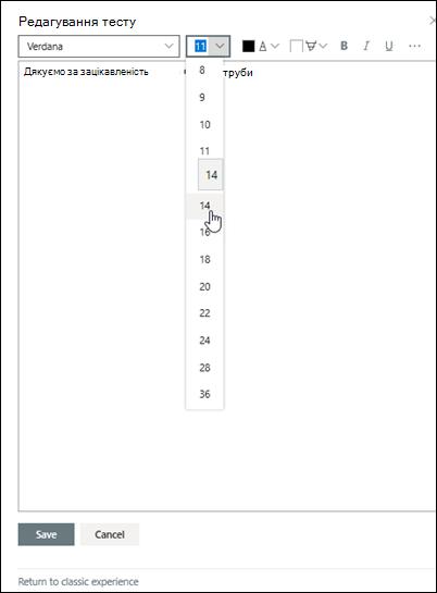 Редагування форматованого тексту