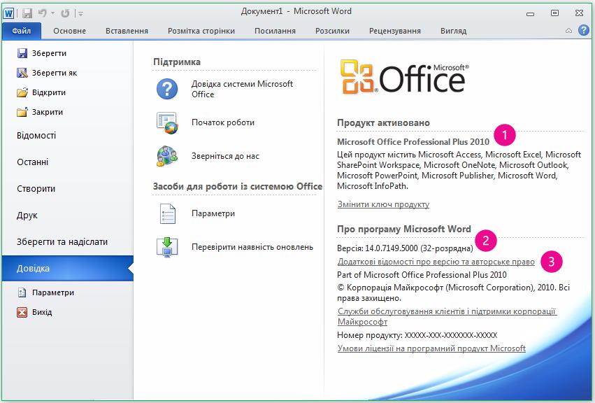 """Відомості про продукт, які відкриваються клацанням елементів """"Файл"""" > """"Довідка"""" в програмі Word 2010"""