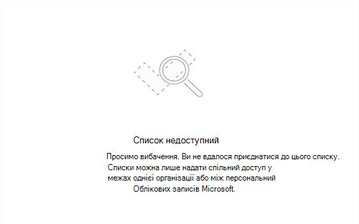 Знімок екрана: повідомлення про помилку списку недоступний