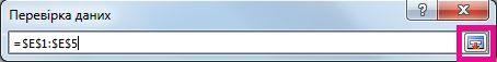 Кнопка розгортання діалогового вікна в діалоговому вікні «Перевірка даних»