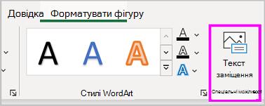 """Кнопка """"текст заміщення"""" в меню """"формат фігури"""""""