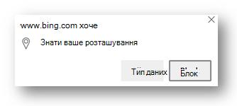 Запит на доступ до даних про розташування в Microsoft Edge