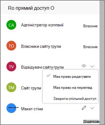 Знімок екрана: посилання для прямого доступу