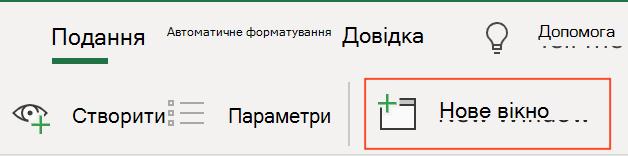 Піктограма кнопки «створити» на вкладці «вигляд» на стрічці