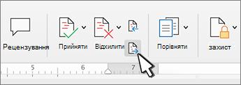 """Кнопка """"наступна зміна"""""""
