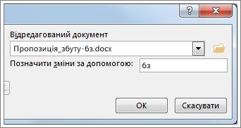 Поле «Відредагований документ»