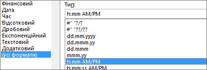 Діалогове вікно ' ' Формат клітинок ' ', Настроювана команда, г: ХХ AM/PM Type (тип)