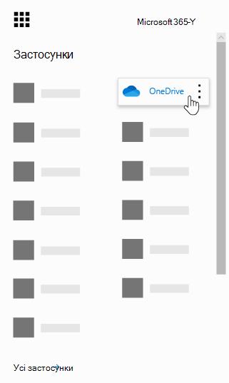 Запускач програм Office365 із виділеною програмою OneDrive